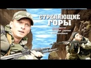 лучшие фильмы 2016 Стреляющие горы Фильм про войну в Чечне