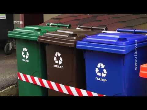 У Рівному ОСББ запровадило роздільний збір сміття