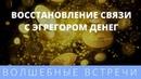 Ольга Альвайс День1 Восстановление связи с Эгрегором Денег