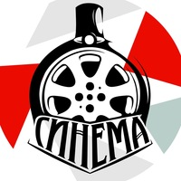 Логотип Кинозал «Синема»