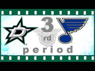 69. NHL. STANLEY CUP. PLAYOFFS 2019. 1/4 ФИНАЛА. МАТЧ НОМЕР 7. 07 МАЯ 2019. DALLAS STARS ― ST. LOUIS BLUES 3