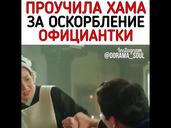 Проучила хама за оскорбление хама 🎥 МИСТЕР САНШАЙН 2018