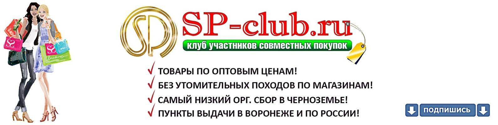 СОВМЕСТНЫЕ ПОКУПКИ SP-CLUB.RU Воронеж, Липецк   ВКонтакте 70de47dd222