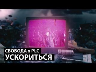 СВОБОДА x PLC - УСКОРИТЬСЯ
