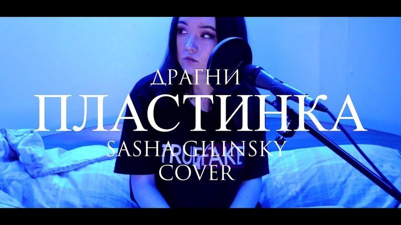 ДРАГНИ - ПЛАСТИНКА ( Sasha Gilinsky cover )