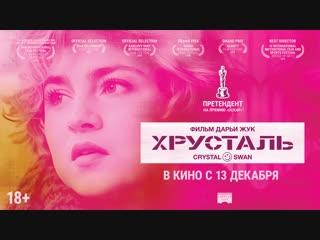 «Хрусталь»: Отрывок из фильма