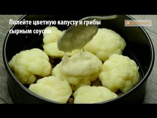 Идеальная замена мясным блюдам! Любимый всеми рецепт приготовления цветной капусты в духовке.