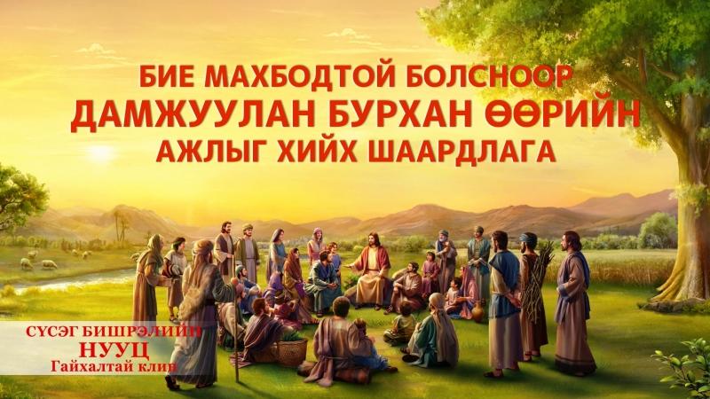 Бие махбодтой болсноор дамжуулан Бурхан Өөрийн ажлыг хийх шаардлага Монгол хэлээр