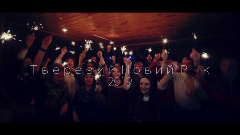 Тверезий Новий Рік 2019 l Трезвый Новый Год l Трезвая Жизнь Винница l Украина