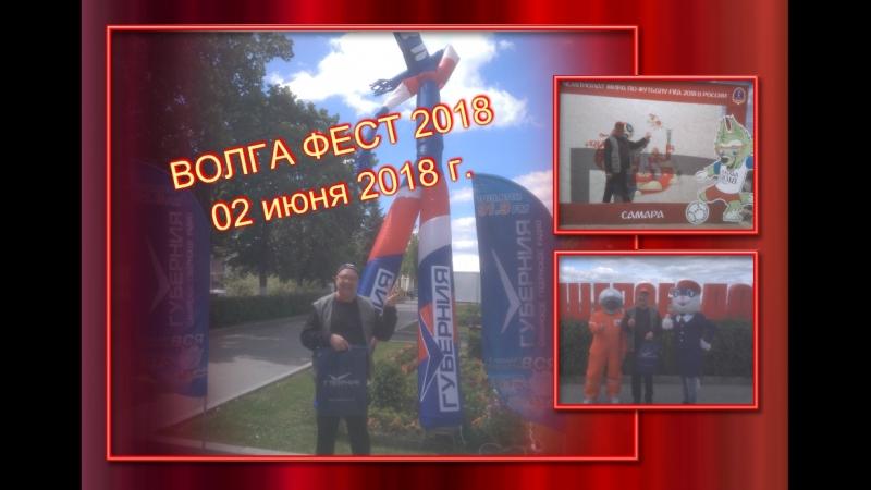Волго Фест 2018