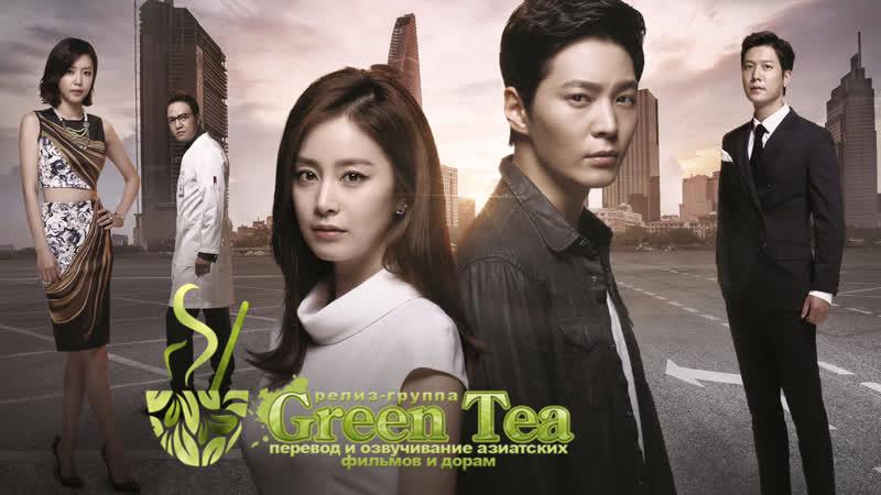 GREEN TEA Ён Паль подпольный доктор e02