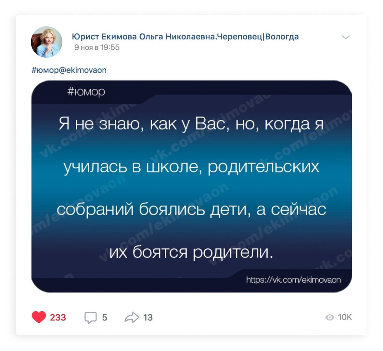 Как юрист Ольга Екимова ведёт бизнес ВКонтакте, изображение №11