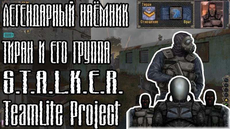 УБИЛ ЛЕГЕНДАРНОГО НАЁМНИКА   S.T.A.L.K.E.R. TeamLite Project (сборка lite)