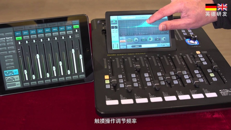 Digital Mixing Changes Tradition- DM20