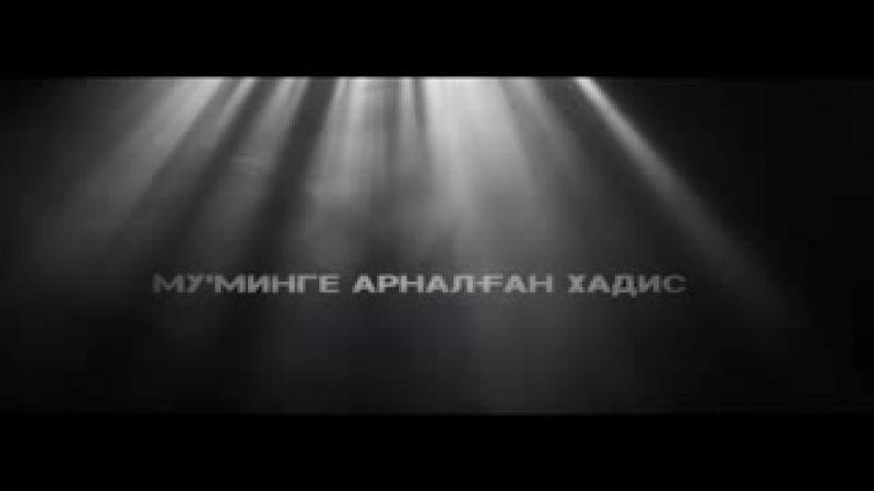 Муминге арналған хадис_ұстаз Ерлан Ақатаев
