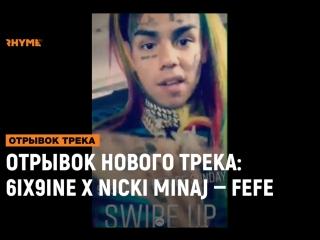 Отрывок нового трека 6ix9ine x nicki minaj — fefe [рифмы и панчи]