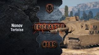 EpicBattle #189: Nonov / Tortoise World of Tanks