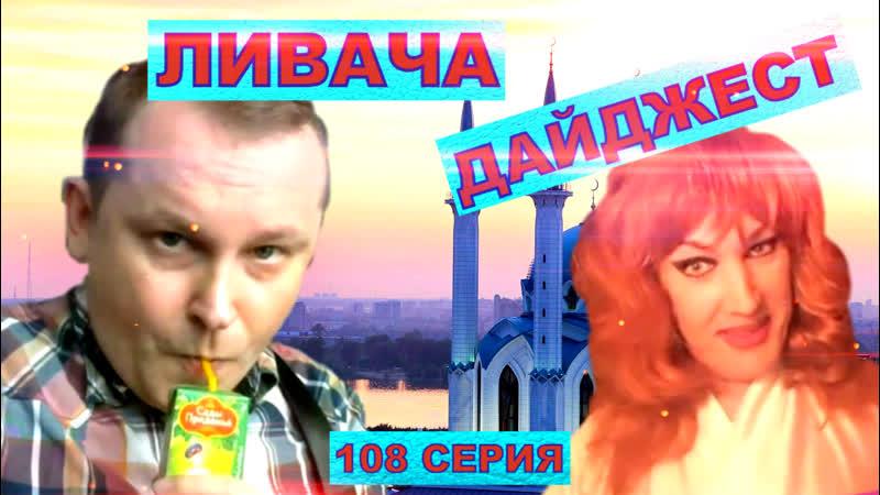 ЛИВАЧА ДАЙДЖЕСТ(108 серия)