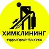 ВЫЕЗДНАЯ ХИМЧИСТКА ХИМКЛИНИНГ.РФ