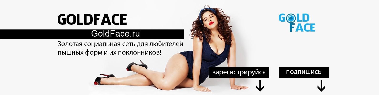 Знакомства с пышными формами знакомства маями.ру