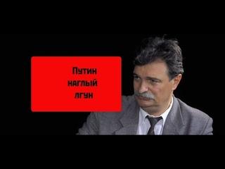 Юрий Болдырев о лжи Путина