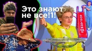 О женском здоровье НЕ с Еленой Малышевой