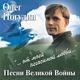 Олег Погудин - В лесу прифронтовом