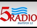 Пятая волна RADIO эфир от 14.09.2018