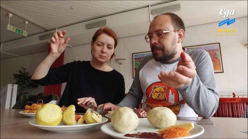 Что такое пальт странное шведское блюдо