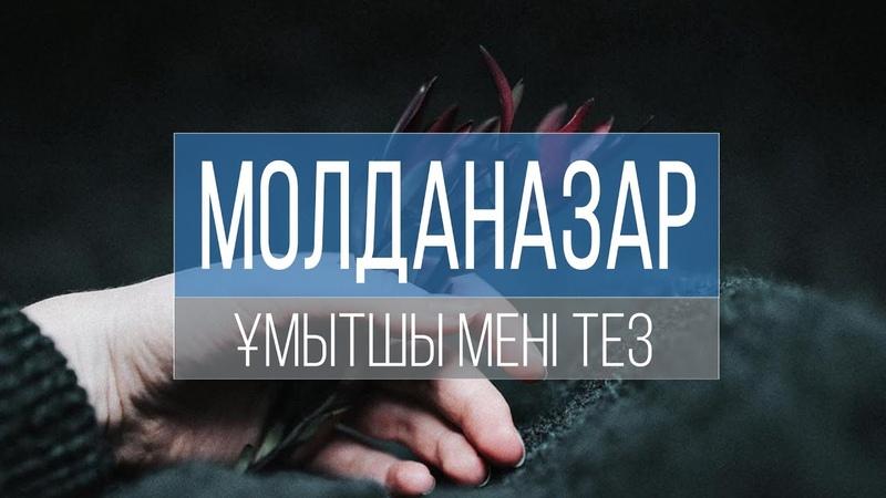 Молданазар Ұмытшы мені тез мәтін текст lyrics