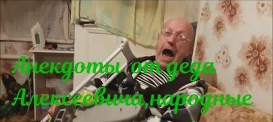 Анекдоты От Алексеича Слушать Бесплатно