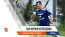 ТТЛФ 30 06 2019 Гол Юрия Кулешова Атрон