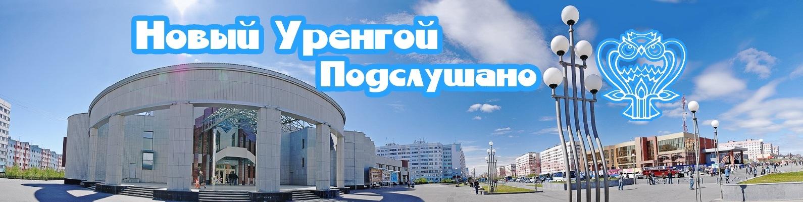 g-noviy-urengoy