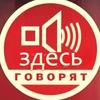 Подслушано Юргамыш Юргамышский район
