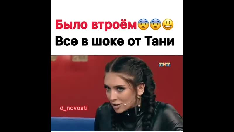 Кадони заявил что Таня хотел тройничок с Витей и Ирой 😨😂