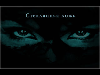 Алексей  Фролов - Стеклянная ложь