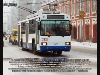 ИНТЕРЕСНОЕ В ГОРОДЕ Сборка троллейбусов в Стерлитамаке