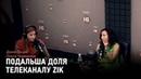 Масові звільнення журналістів. Що буде далі з телеканалом ZIK