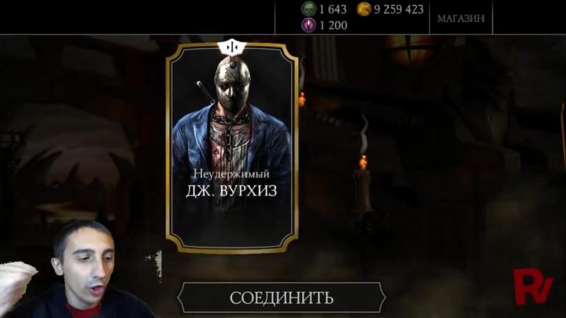 [RomVite] ОТКРЫВАЮ НОВЫЕ ПАКЕТЫ ДЖЕЙСОНА| ПОДТВЕРЖДАЮ МИФ!| Mortal Kombat X mobile(ios)