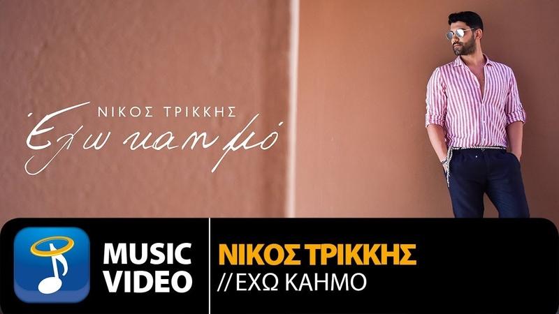 Νίκος Τρίκκης Έχω Καημό Nikos Trikkis Eho Kaimo Official Music Video HD