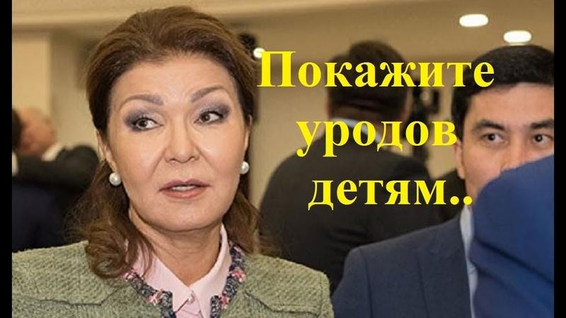Дочь Назарбаева неуч - назвала детей инвалидов уродами