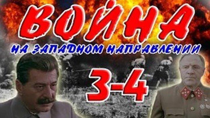 Война на Западном Направлении (1990) 3-4 серия.