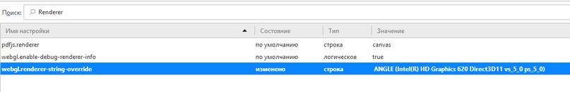 «Эмуляция» технических параметров в браузере. Часть 2 (browserleaks.com), image #5
