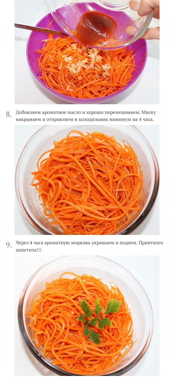 Морковь по-корейски с паприкой, изображение №4