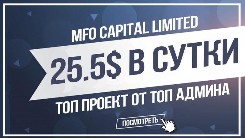 MFO CAPITAL - ТОП ПРОЕКТ ОТ ТОП АДМИНА