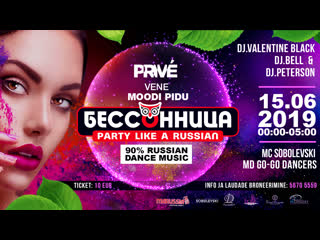15.06 бессонница (party like a russian!)