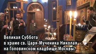 РПАЦ. Богослужение на Великую Субботу в Москве 2019.