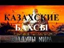 Казахские бахсы Колдуны мира 1 сезон 2 выпуск