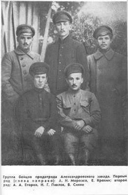 На фото, группа бойцов продотряда Александровского завода (1-й ряд слева направо А.Н. Морозов, Е. Крохин; 2-й ряд слева направо А.А. Егоров, Н.Г. Павлов, В.Сикке).