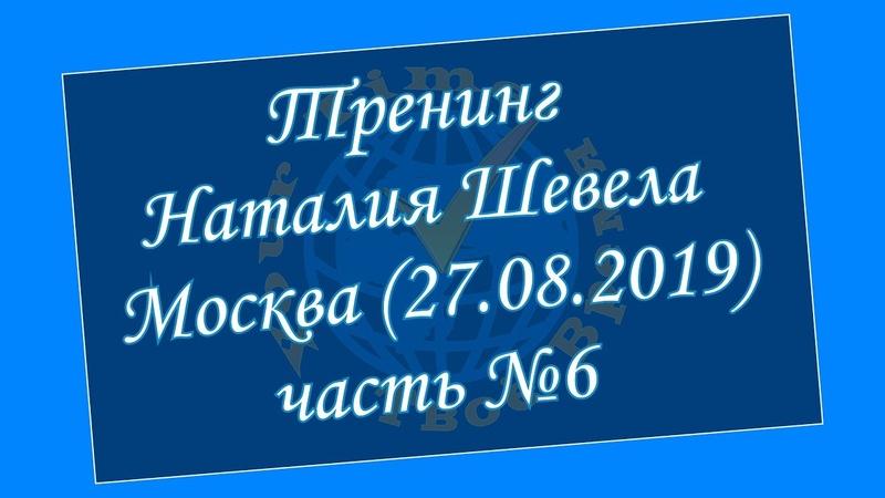 Тренинг Наталия Шевела Москва 27 08 2019 часть №6